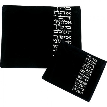 Tallit and Tefillin Bag Set with Blessings