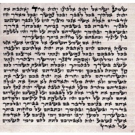 Mezuzah Scroll / Parchment