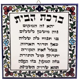 "Armenian Ceramic ""God Bless Our Home"" Wall Tile in Hebrew"