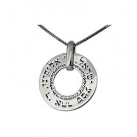 Shema Israel Prayer Kabbalah Pendant