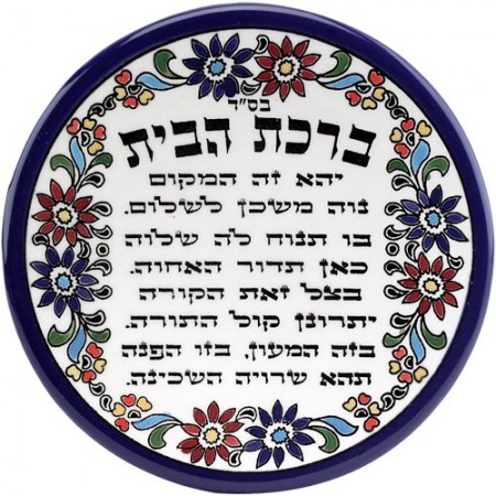 Armenian Ceramic Hebrew Blessing for the Home Hanging Plate
