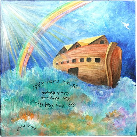 Noah's Ark By Ruth Galanti