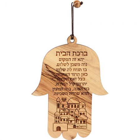 Blessing for the Home Jerusalem Hamsa - English version