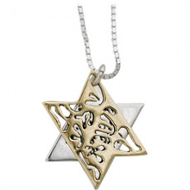 Shma Yisrael Star of David Pendant